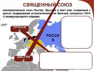 СВЯЩЕННЫЙ СОЮЗ РОССИЯ ПРУССИЯ АВСТРИЯ консервативный союз России, Пруссии и Авст