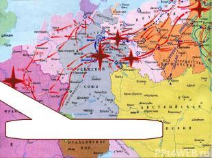 18 (30) марта 1814 года – взятие Парижа союзными войсками. 19 (31) марта 1814 го
