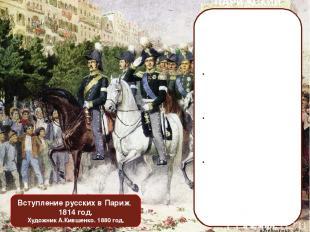 Раскрашенная литография «Маршал Мармон вручает ключи от Парижа Александру I». Сп