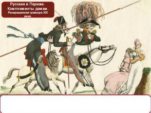 Русские в Париже. Комплименты дамам. Раскрашенная гравюра XIX века. Французы рас