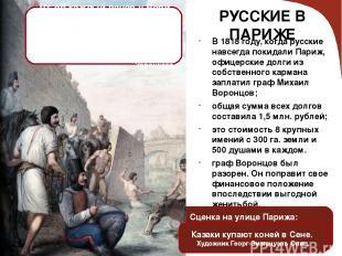 В1818 году, когда русские навсегда покидали Париж, офицерские долги из собствен