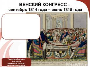 Участники Венского конгресса над картой Европы. Рисунок начала XIX в. ВЕНСКИЙ КО