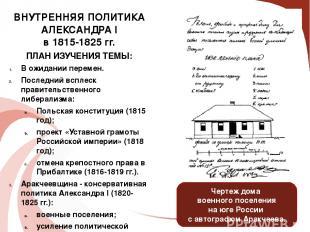 ВНУТРЕННЯЯ ПОЛИТИКА АЛЕКСАНДРА I в 1815-1825 гг. ПЛАН ИЗУЧЕНИЯ ТЕМЫ: В ожидании