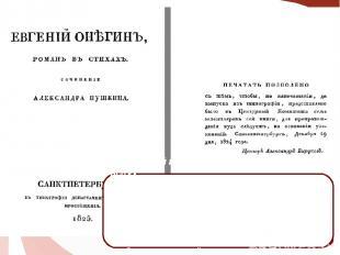 Издание первой главы «Евгения Онегина» 1825 года. Титульный лист и страница с це