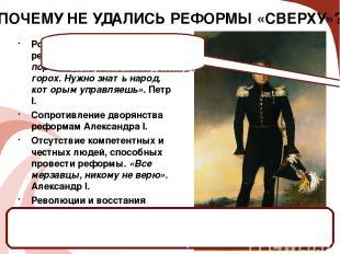ПОЧЕМУ НЕ УДАЛИСЬ РЕФОРМЫ «СВЕРХУ»? Россия еще не готова к реформам. «Английские