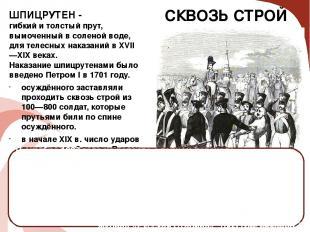 Le skross-stroi (сквозь строй). Гравюра. 1843 год. Художник Шарль Гоффруа. СКВОЗ