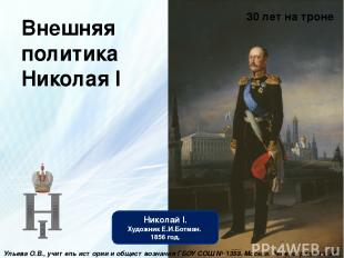 Внешняя политика Николая I Николай I. Художник Е.И.Ботман. 1856 год. 30 лет на т