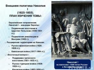 Внешняя политика Николая I (1825-1855). ПЛАН ИЗУЧЕНИЯ ТЕМЫ: Европейское направле