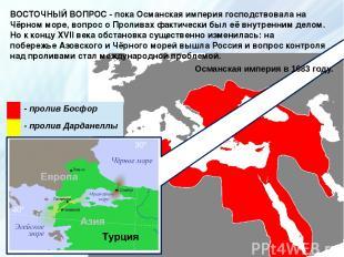 ВОСТОЧНЫЙ ВОПРОС - покаОсманская империягосподствовала на Чёрном море, вопрос