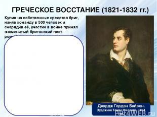 ГРЕЧЕСКОЕ ВОССТАНИЕ (1821-1832 гг.) Купив на собственные средства бриг, наняв ко