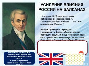 11 апреля 1827 года народным собранием вТрезенеграф И. Каподистрия был избран