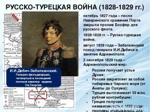 РУССКО-ТУРЕЦКАЯ ВОЙНА (1828-1829 гг.) октябрь1827 года – после Наваринского сра