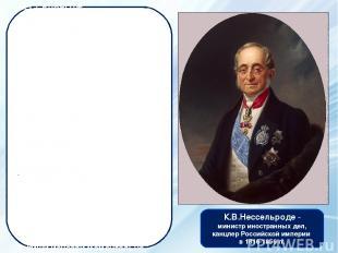К.В.Нессельро де - министр иностранных дел, канцлер Российской империи в 1816-1