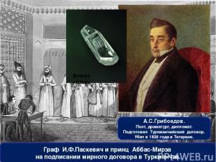 Граф И.Ф.Паскевичи принц Аббас-Мирза на подписании мирного договора в Туркма