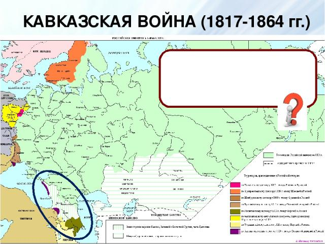 КАВКАЗСКАЯ ВОЙНА (1817-1864 гг.) КАВКАЗ - территория между Черным, Азовским, и Каспийским морями, она делится на Закавказье и Северный Кавказ, граница между которыми проходит по Главному Кавказскому Хребту. Почему Российская империя приступила к пок…