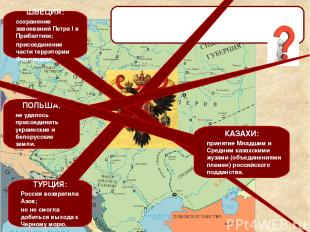 Вспомните основные направления и задачи внешней политики России в 1725-1762 гг.