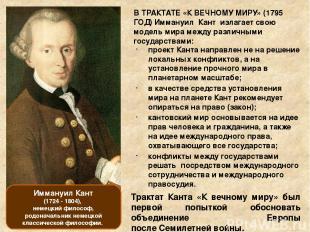 Трактат Канта «К вечному миру» был первой попыткой обосновать объединение Европы