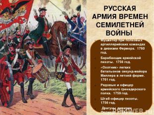 Мушкетер при полковых артиллерийских командах в дивизии Фермера. 1760 год. Бараб