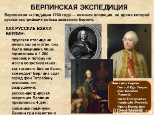 Берлинская экспедиция 1760 года— военная операция, во время которой русско-авст