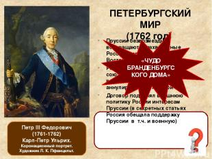 Петр III Федорович (1761-1762) Карл-Петр Ульрих. Коронационный портрет. Художник