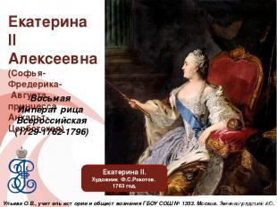Екатерина II Алексеевна (Софья-Фредерика- Августа, принцесса Анхальт-Цербстская)