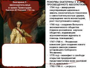 РЕФОРМЫ ЕКАТЕРИНЫ II В ДУХЕ ПРОСВЕЩЕННОГО АБСОЛЮТИЗМА: 1764 год – завершение сек