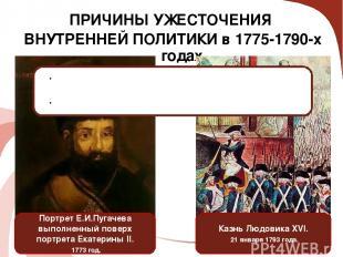 ПРИЧИНЫ УЖЕСТОЧЕНИЯ ВНУТРЕННЕЙ ПОЛИТИКИ в 1775-1790-х годах. Портрет Е.И.Пугачев