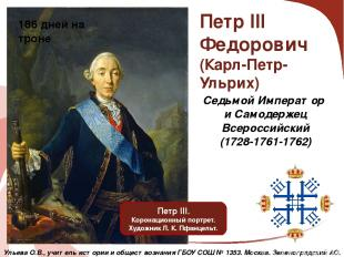 Петр III Федорович (Карл-Петр-Ульрих) Петр III. Коронационный портрет. Художник