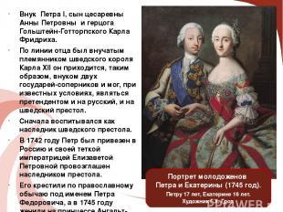 Внук ПетраI, сын цесаревны Анны Петровны и герцога Гольштейн-Готторпского Карла