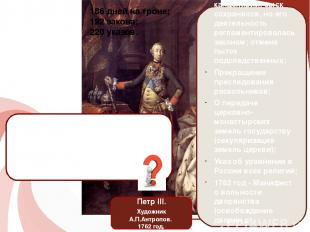 Петр III. Художник А.П.Антропов. 1762 год. 186 дней на троне; 192 закона; 220 ук