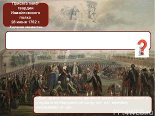 Присяга лейб-гвардии Измайловского полка 28 июня 1762 г. Художник неизвестен. «Е