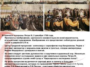 Вторичные похороны Петра III, 2 декабря 1796 года. Фрагменты изображения, сделан