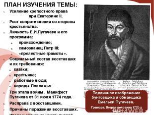 ПЛАН ИЗУЧЕНИЯ ТЕМЫ: Усиление крепостного права при Екатерине II. Рост сопротивл