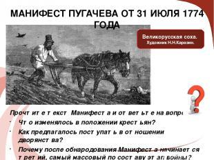 МАНИФЕСТ ПУГАЧЕВА ОТ 31 ИЮЛЯ 1774 ГОДА Прочтите текст Манифеста и ответьте на во