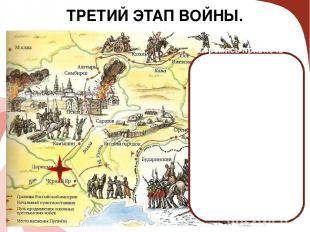 ТРЕТИЙ ЭТАП ВОЙНЫ. Стремясь привлечь крестьян на свою сторону, Пугачёв 31 июля 1