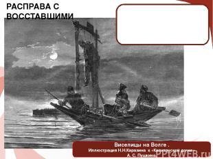 Виселицы на Волге . Иллюстрация Н.Н.Каразина к «Капитанской дочке» А.С.Пушкина