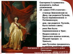 Екатерина II стремилась искоренить любые упоминания об «ужасе XVIII столетия»: с