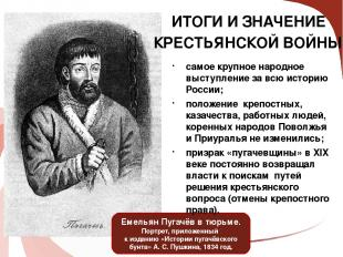 Емельян Пугачёв в тюрьме. Портрет, приложенный к изданию«Истории пугачёвского б