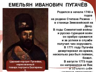 ЕМЕЛЬЯН ИВАНОВИЧ ПУГАЧЁВ Родился в начале 1740-х годов на родине Степана Разина
