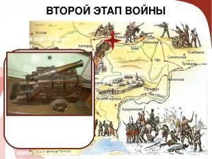 ВТОРОЙ ЭТАП ВОЙНЫ Второй этап войны длился с апреля по июль 1774 года. Пугачёв с
