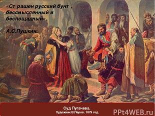 «Ужас XVIII столетия». Екатерина II. Депеша о взятии Казани и провозглашении Пуг