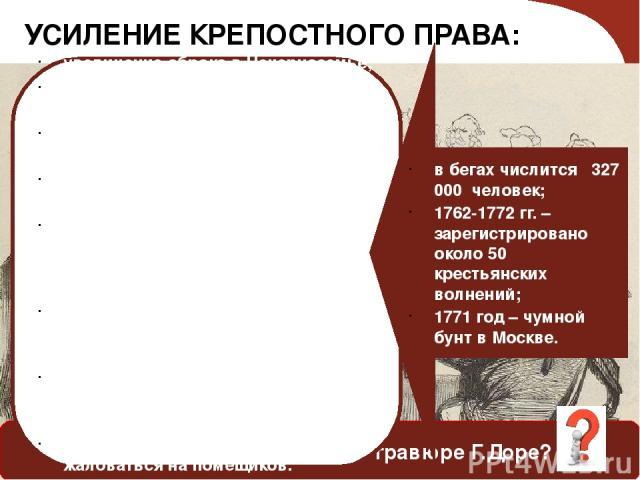 УСИЛЕНИЕ КРЕПОСТНОГО ПРАВА: Вспомните, как изменялось положение крепостных крестьян в XVIII веке. Какие сюжеты изобразили русские художники ХХ века? Какой сюжет изобразил на гравюре Г.Доре? увеличение оброка в Нечерноземье; 6-дневная барщина, появле…
