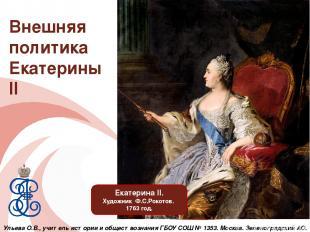 Внешняя политика Екатерины II Екатерина II. Художник Ф.С.Рокотов. 1763 год. 34 г