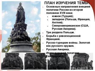 Румянцев, Потемкин, Суворов. Безбородко, Бецкой. Чичагов, Орлов. Державин, Дашко