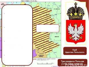 Три раздела Польши (1772, 1793, 1795 гг.). Герб Царства Польского. ПРУССИЯ АВСТР
