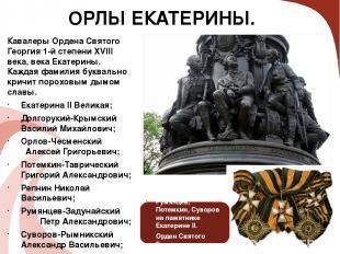 ОРЛЫ ЕКАТЕРИНЫ. Кавалеры Ордена Святого Георгия 1-й степени XVIII века, века Ека