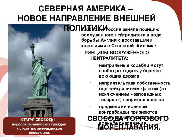 СЕВЕРНАЯ АМЕРИКА – НОВОЕ НАПРАВЛЕНИЕ ВНЕШНЕЙ ПОЛИТИКИ. СТАТУЯ СВОБОДЫ - подарокфранцузскихграждан к столетиюамериканской революции. 1780 год – Россия заняла позицию вооруженного нейтралитета в ходе борьбы Англии с восставшими колониями в Северно…