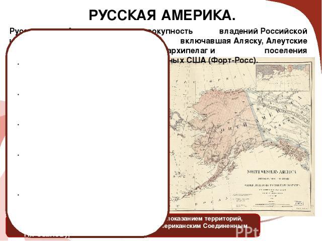 РУССКАЯ АМЕРИКА. Карта Северо-Восточной Америки 1867 года с показанием территорий, переданных Российской Империей Северо-Американским Соединенным Штатам. Русская Америка— совокупность владенийРоссийской империивСеверной Америке, включавшаяАляск…