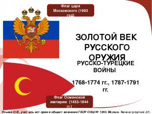 Флаг царя Московского (1693 год) Флаг Османской империи (1453-1844 гг.) Ульева О