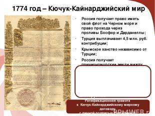 1774 год – Кючук-Кайнарджийский мир Россия получает право иметь свой флот на Чер